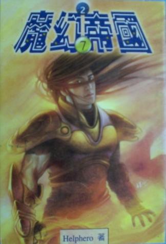 魔幻帝國 7