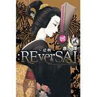 :ReverSAL ~ 逆轉 ~ 2完