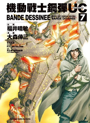 機動戰士鋼彈UC BANDE DESSINEE 7