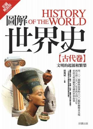 圖解世界史