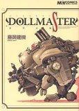 藤岡建機作品集 DOLLMASTER -蒼穹の翼-