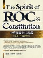 中華民國憲法精義(附1光碟)