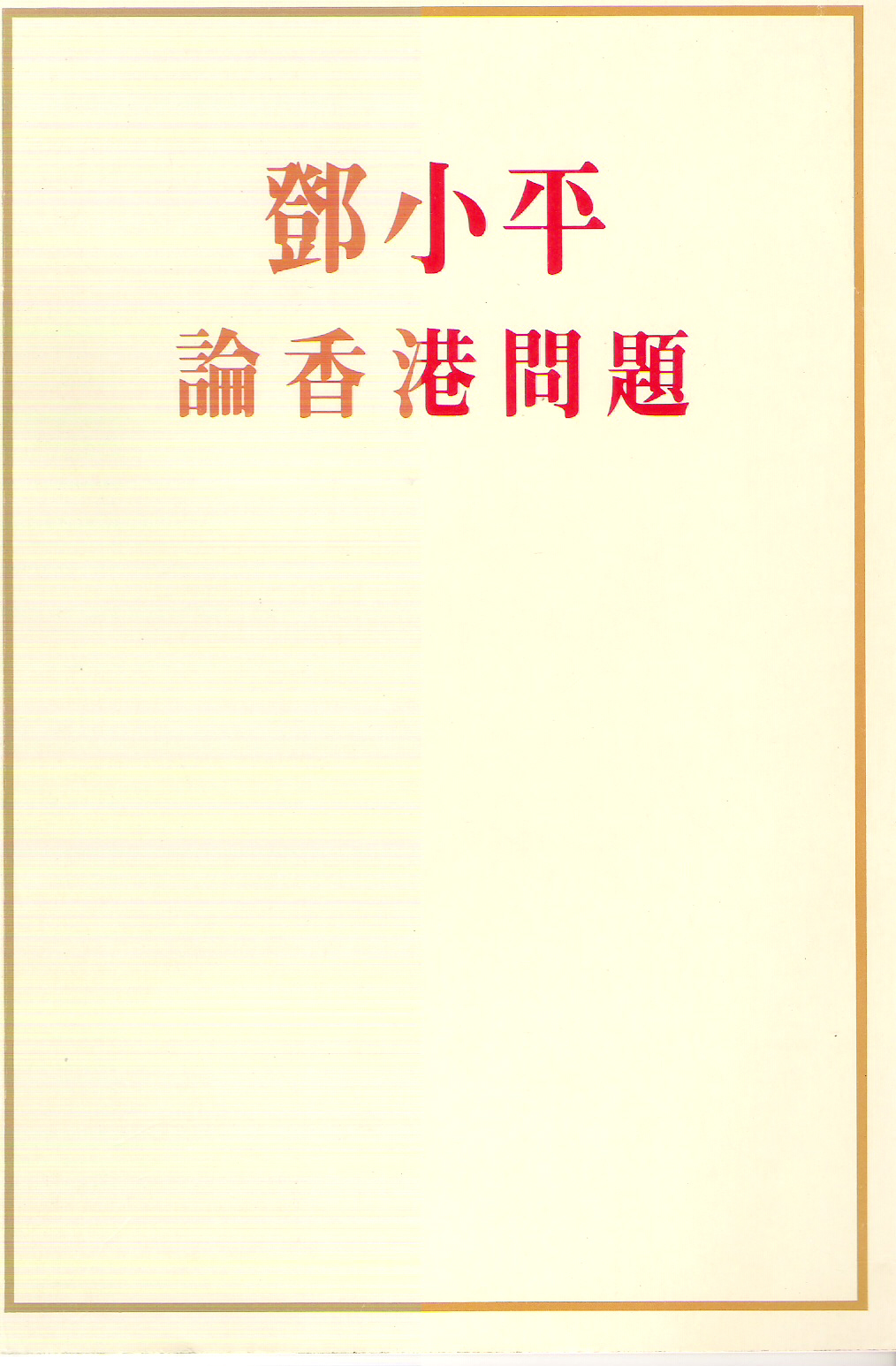 鄧小平論香港問題