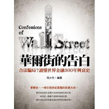 華爾街的告白:合法騙局?讀懂世界金融300年興衰史