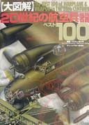大図解 20世紀の航空兵器ベスト100