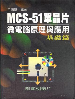 MCS-51單晶片 微電腦原理與應用 基礎篇