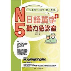 N5 日語單字聽力急診室