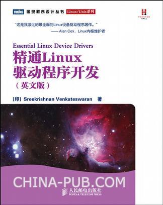 精通Linux驅動程序開發: Essential Linux device drivers