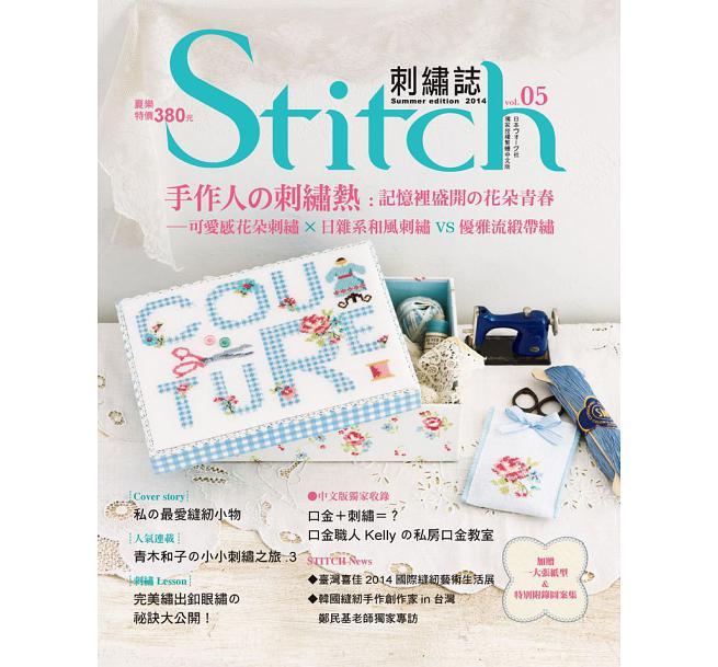 Stitch刺繡誌05