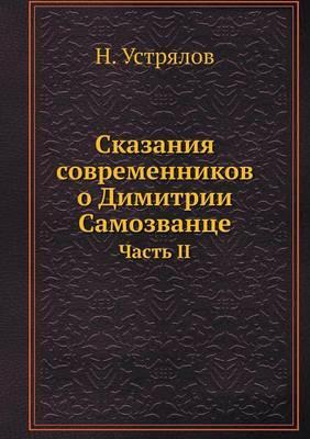 Skazaniya Sovremennikov O Dimitrii Samozvantse Chast II