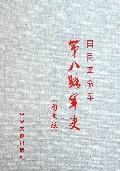 国民革命军第八路军史