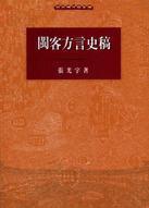 閩客方言史稿
