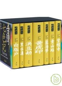 台灣七色記(精裝限量版,含書盒)