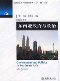 东南亚政府与政治