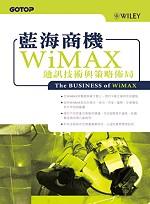 WiMAX藍海商機