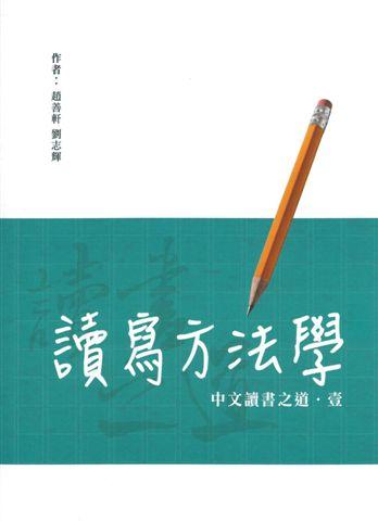 讀寫方法學