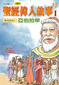 聖經偉人故事(1)