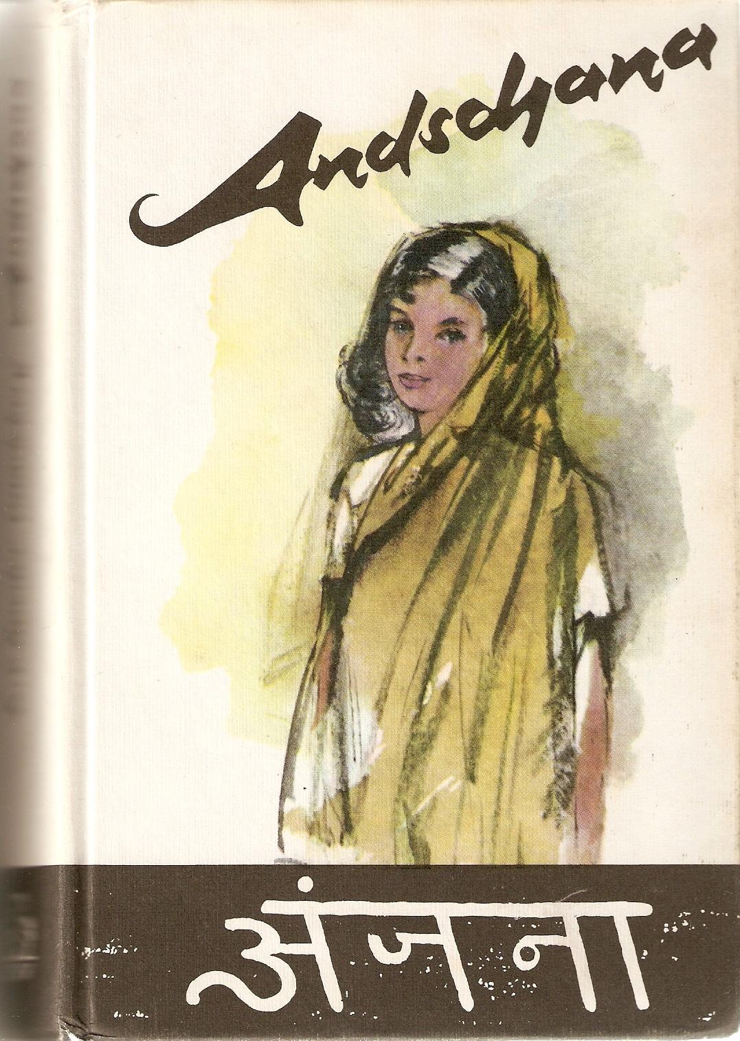 Andschana. Die Geschichte eines indischen Mädchens