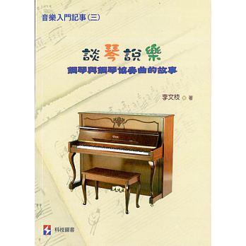 談琴說樂:鋼琴與鋼琴協奏曲的故事