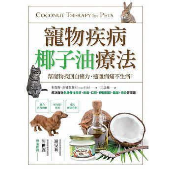 寵物疾病椰子油療法