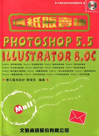 信紙販賣機 Photoshop5.5 Illustrator 8.0C