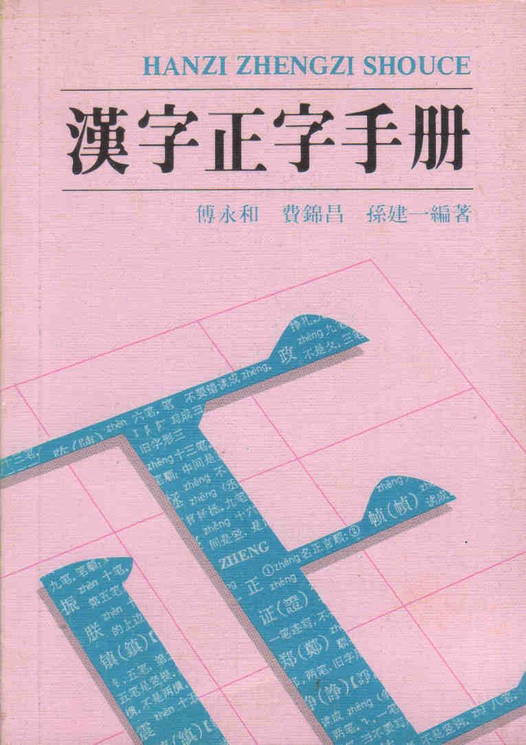 Han zi zheng zi shou ce =