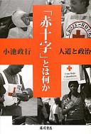 「赤十字」とは何か