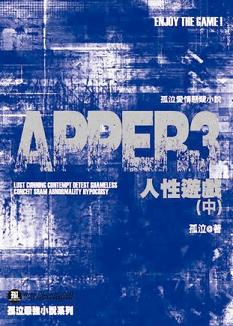 APPER3 人性遊戲 中