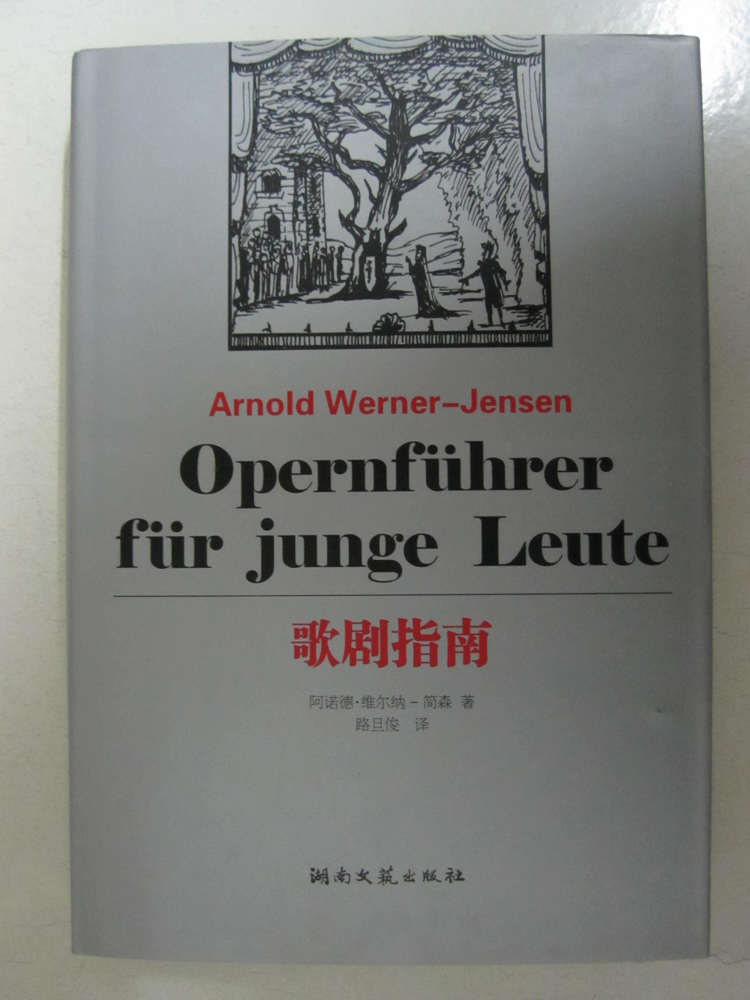 歌劇指南 Opernfuehrer fuer junge Leute