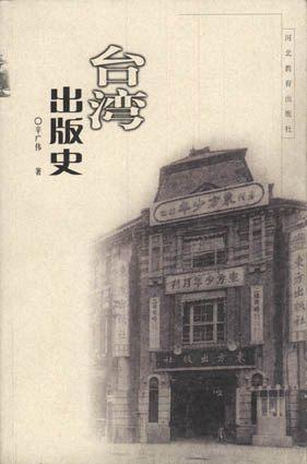 台湾出版史
