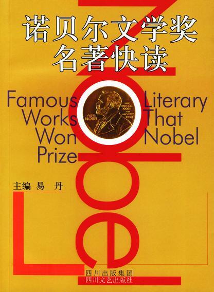 诺贝尔文学奖名著快读