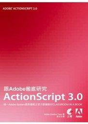 跟Adobe徹底研究ActionScript 3.0(附光碟)