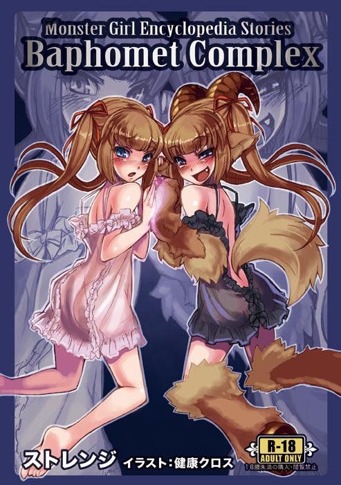 2魔の色時代のダイアリー -Monster Girl Encyclopedia Stories: Baphomet Complex