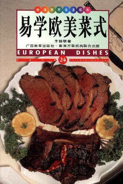 易学欧美菜式
