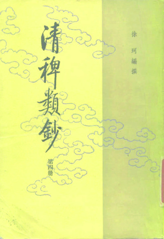 清稗類鈔 第四冊