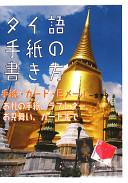 タイ語手紙の書き方