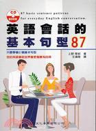 英語會話的基本句型87(附CD)