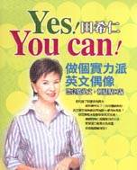 YES!YOU CAN!征服英文超簡單