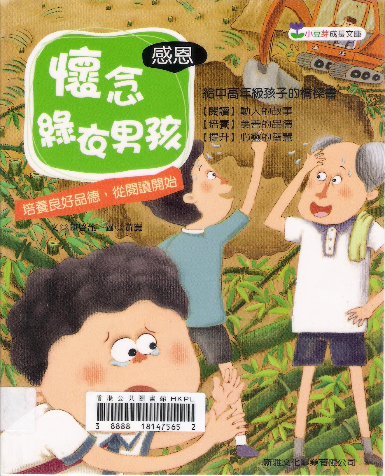 小豆芽成長文庫