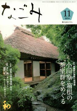 なごみ 2014-11
