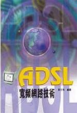 ADSL 寬頻網路技術