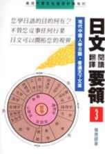 日文閱讀翻譯要領 3