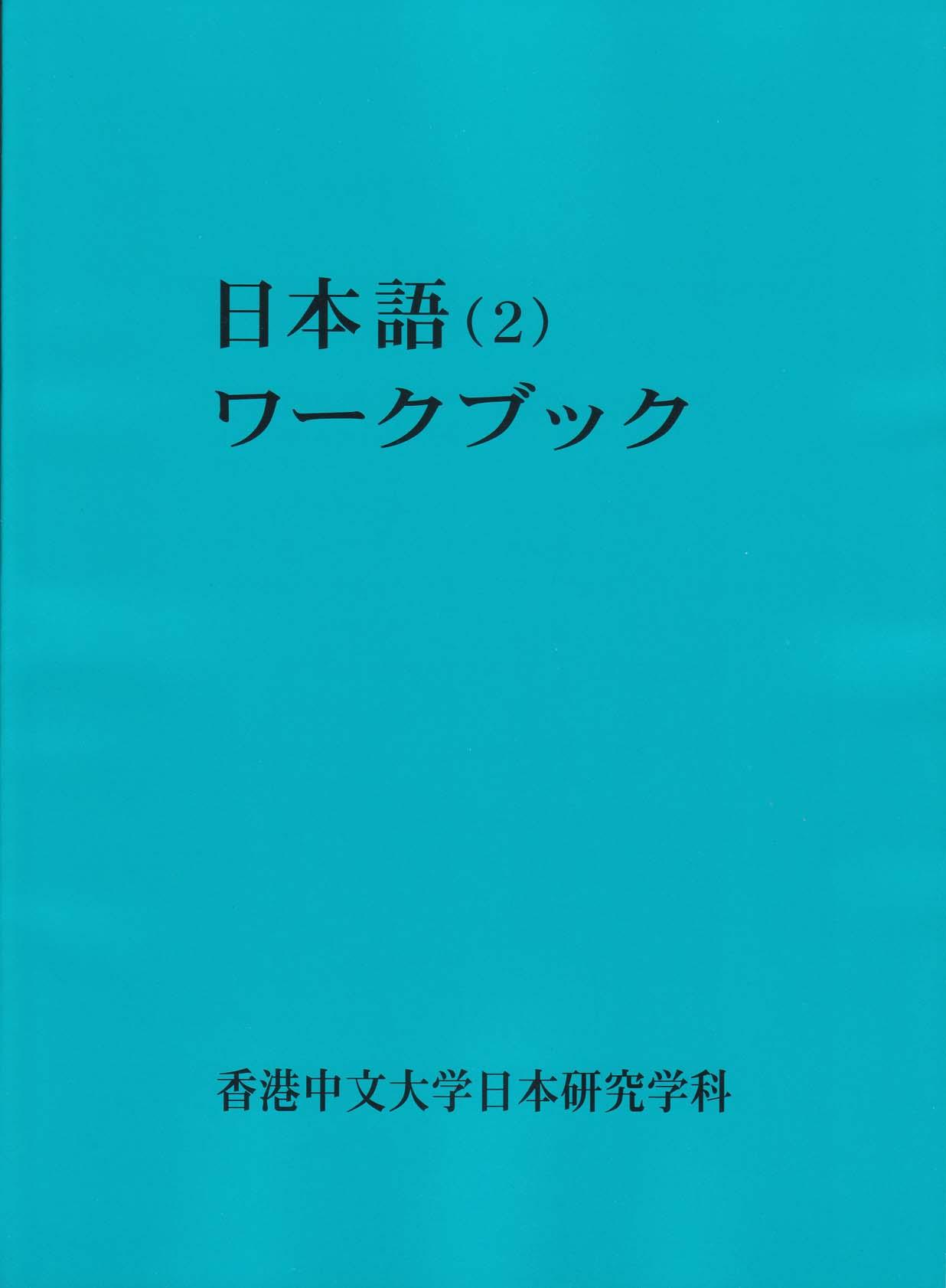 日本語(2)ワークブック