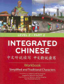Integrated Chinese Level 2