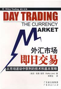 外汇市场即日交易