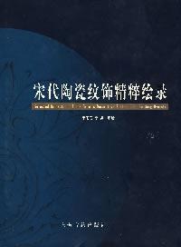 宋代陶瓷纹饰精粹绘录