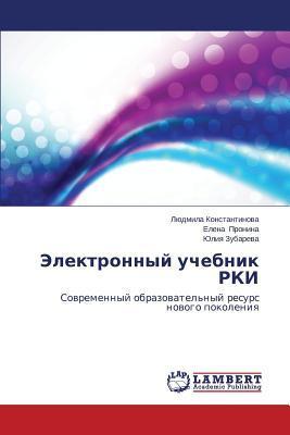 Elektronnyy uchebnik RKI
