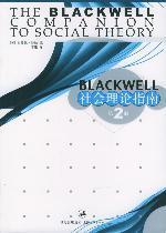 社会理论指南