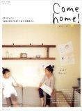 Come home! vol.10