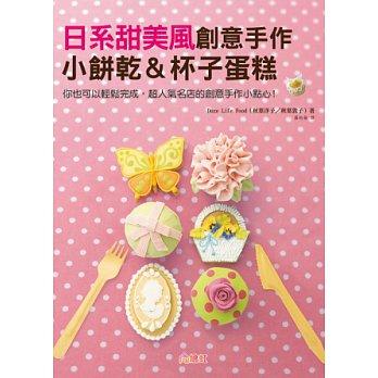 日系甜美風創意手作 小餅乾&杯子蛋糕